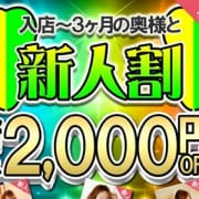 「【新人割】入店~3ヶ月の奥様は2,000円OFF♪」07/16(月) 18:41 | 奥様鉄道69 福山店のお得なニュース