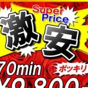 「【特設】70分9,800円!!」07/16(月) 19:41 | 奥様鉄道69 福山店のお得なニュース
