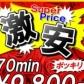 奥様鉄道69 福山店の速報写真