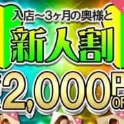 「【新人割】入店~3ヶ月の奥様は2,000円OFF♪」10/26(金) 07:48 | 奥様鉄道69 福山店のお得なニュース