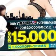 「【新規限定】90分15,000円!!」11/18(日) 06:02 | 奥様鉄道69 福山店のお得なニュース