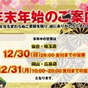 「年末年始のご案内」01/11(金) 17:09 | 奥様鉄道69 福山店のお得なニュース