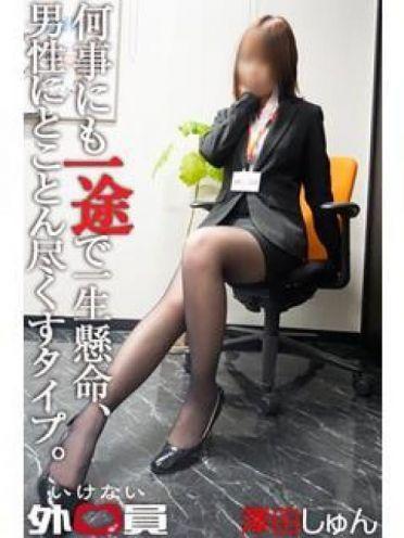 澤田しゅん いけない外口員 - 岡山市内風俗