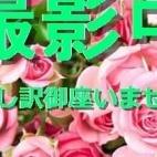 9/24 14時より★体験入店