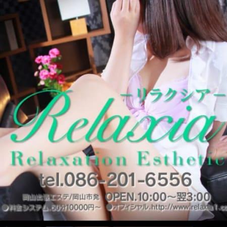 「◆10月20日(金)出勤予定のセラピスト◆」10/20(金) 02:34   リラクシア岡山店のお得なニュース