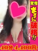 りん☆回復系☆いやらし娘|乱でぶー 岡山店でおすすめの女の子