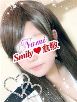 なみ体験入店 | SMILY - 倉敷風俗