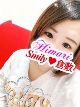 ひまり体験入店 | SMILY - 倉敷風俗