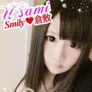 うさみ|SMILY - 倉敷風俗