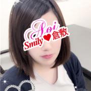 あおい体験|SMILY - 倉敷風俗