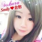 さくら体験|SMILY - 倉敷風俗