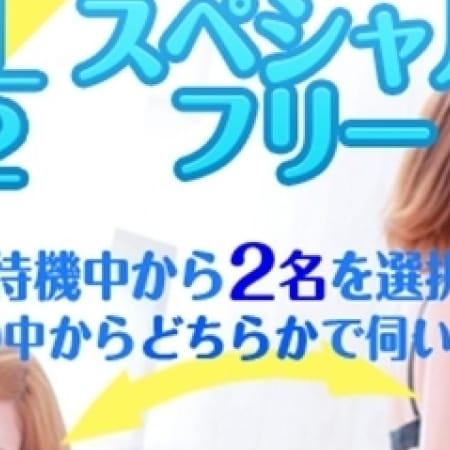 「激安☆8000円!スペシャルフリー☆」12/17(日) 13:00 | SMILYのお得なニュース