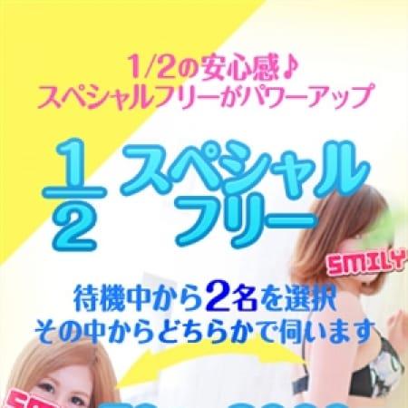 「激安☆8000円!スペシャルフリー☆」02/21(水) 13:48 | SMILYのお得なニュース