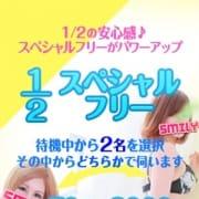「激安☆8000円!スペシャルフリー☆」04/22(月) 19:30 | SMILYのお得なニュース