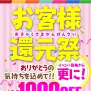 「☆還元祭☆」09/28(月) 15:27   SMILYのお得なニュース
