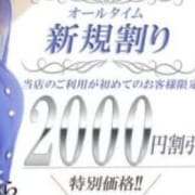 「〈〈新規割〉〉当店の利用が初めての方限定!!」05/18(金) 11:22   京都人妻援護会のお得なニュース