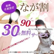 「なが割サービス開始!!」09/23(水) 17:02   京都人妻援護会のお得なニュース