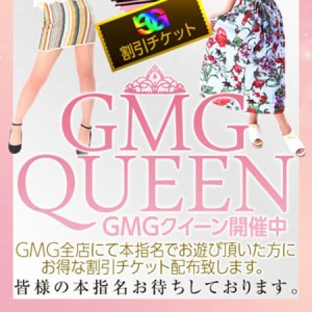「【GMGクイーン本指名イベント!!】」09/14(木) 23:28 | ドMカンパニー京都店のお得なニュース