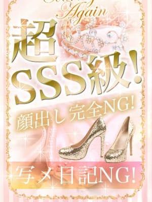 きらら【 SSSセクシー綺麗系】