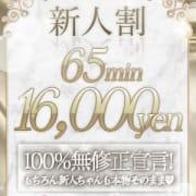 「☆新人入店祭り☆新人お披露目イベント開催中!      」01/20(日) 19:19 | クレージュアゲインのお得なニュース