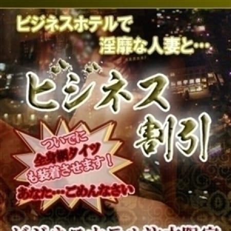 「▼超お得!【ビジネスホテル割引】+全身網タイツ付!!」02/22(木) 00:11 | あなた・・・ごめんなさいのお得なニュース