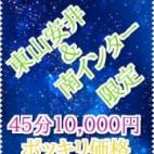 ショートコース★4月限定イベント|エンジェルスポット - 河原町・木屋町(洛中)風俗