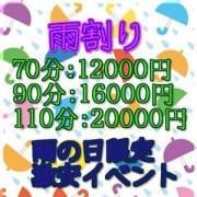 「雨の日限定イベント始めました\(^o^)/」07/22(日) 21:27   エンジェルスポットのお得なニュース