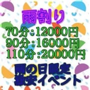 「雨の日限定イベント始めました\(^o^)/」08/14(火) 18:27 | エンジェルスポットのお得なニュース