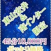 「平日&場所限定★ショートコースイベント★」11/28(土) 21:32   エンジェルスポットのお得なニュース
