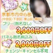 「京都市内中心部・ビジネスホテルイベント!『ビジネス応援割』」03/23(金) 17:32 | ミルキープリンのお得なニュース