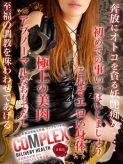 エミリ|コンプレックス京都でおすすめの女の子