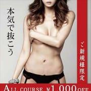 「ご新規様オールコース1000円割引で御座います」03/18(日) 04:54 | コンプレックス京都のお得なニュース