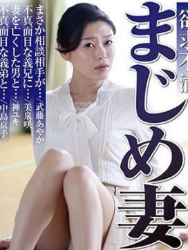 超有名AV女優「中島京子」|JJで評判の女の子