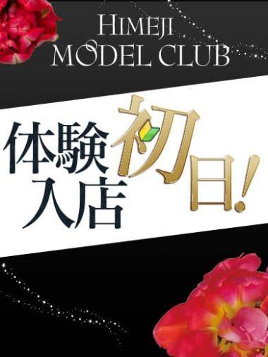 ななお|姫路モデル倶楽部 - 姫路風俗