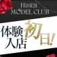 姫路モデル倶楽部の速報写真