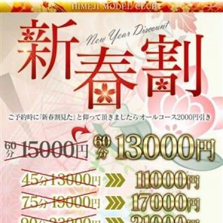 「新年イベントは安い!『新春割』開催!」02/21(水) 08:44 | 姫路モデル倶楽部のお得なニュース