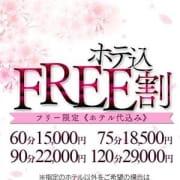 「「FREE割」~当店女の子のレベルの高さを実感せよ~」05/25(金) 16:04 | 姫路モデル倶楽部のお得なニュース