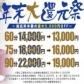 CLUB ONE姫路の速報写真