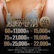 「【おまかせ割】ご新規様限定!フリー60分ホテ込で15,000円!!」12/15(土) 00:44   CLUB ONE姫路のお得なニュース