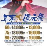 「【年末大還元祭】指名料半額の最大5,000円OFF!!」12/15(土) 00:44   CLUB ONE姫路のお得なニュース