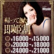 「指名料込み15000円!帰ってきた「即姫割」」03/23(土) 00:20   CLUB ONE姫路のお得なニュース
