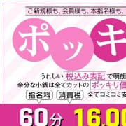 「本指名も使える!コミコミ料金の『ポッキリ』イベント!」10/24(土) 02:10   CLUB ONE姫路のお得なニュース
