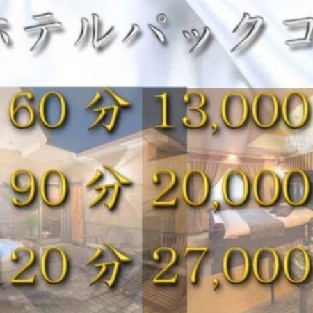 「超お得 新規割 70分10000円 ポッキリ」05/25(土) 21:56 | カーニバルのお得なニュース