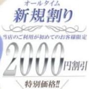 「★★新規割★★」06/09(土) 13:02 | 阪神人妻花壇のお得なニュース