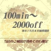 「★★新規割★★」07/23(月) 17:02 | 阪神人妻花壇のお得なニュース