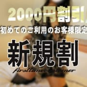 「〈〈新規割〉〉当店の利用が初めての方限定!!」04/12(日) 16:46   阪神人妻花壇のお得なニュース