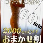 「★◇★おまかせ割★◇★フリー限定!」05/29(金) 15:07   阪神人妻花壇のお得なニュース