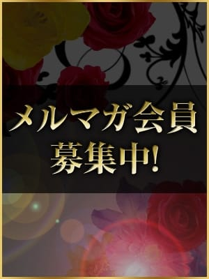 メルマガ|みんなのデリヘル - 尼崎・西宮風俗