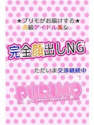 未来~ミライ|purimo - 神戸・三宮風俗