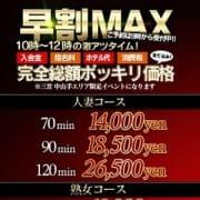 「【早割MAX】70分14000円ポッキリ♪OPEN10時~12時までは当店最安値!」06/23(土) 14:31 | 神戸レッドドラゴン 我慢できない人妻のお得なニュース